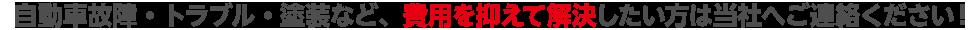 広島市での車キズ・車修理・板金でお悩みの方はアット鈑金倶楽部へご連絡ください