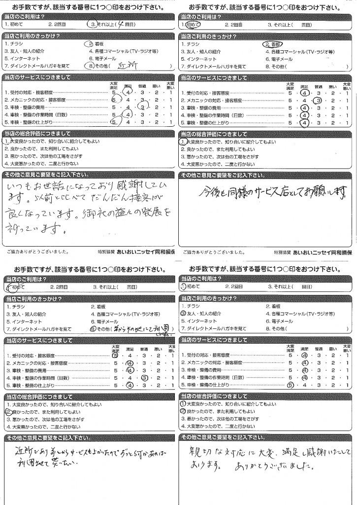 CSアンケート 13.9.18~13.12.3