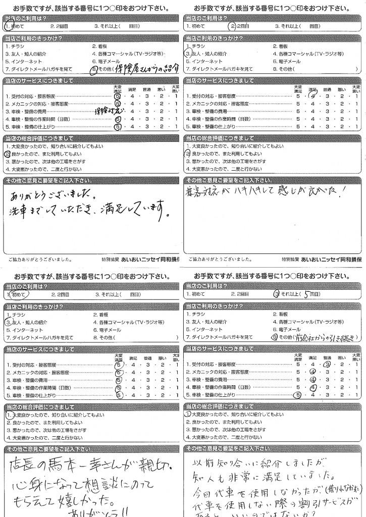 CSアンケート 14.3.19~14.3.26